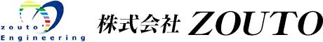 【株式会社ZOUTO】大阪府堺市の屋根・外壁塗装専門店